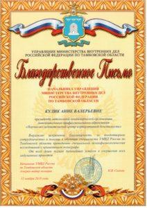 Благодарственное письмо УМВД РФ по Тамбовской обл-min