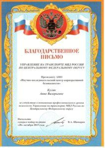 Благодарственное письмо УТ МВД России по ЦФО Кулик А.В.-min