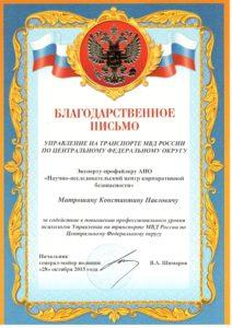 Благодарственное письмо УТ МВД России по ЦФО Митрошину К.П.-min