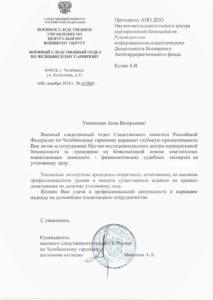 Благодарственное письмо (Челябинск)-min