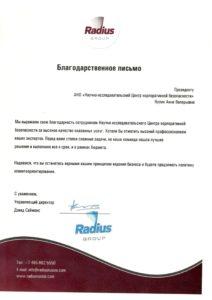 Благодарственное письмо Radius Group Кулик А.В.-min