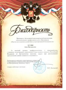 ВСУ по ЦВО-min