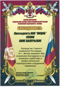 ГУ Росквардии по г. Москве 2017 благодарность Кулик -min