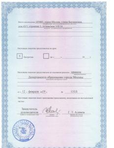 Лицензия (стр.2) срок действия с 12.02.2019 г. по настоящее время-1