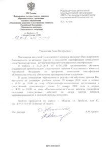 МА СК РФ Благодарность Кулик-min