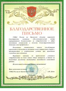 МВД Орел-min