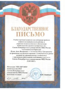 МВД СПБ-min