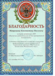 МВД ЦФО Митрошин-min