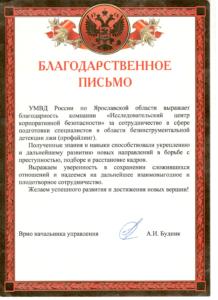 МВД Ярославль-min