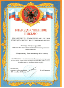 МВД на Транспорте-min
