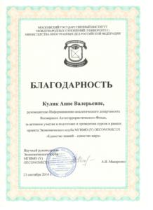 МГИМО Кулик-min