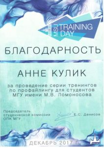 МГУ 12.17 Благодарность Кулик-min