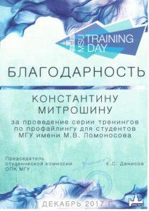 МГУ 12.17 Благодарность Митрошин-min