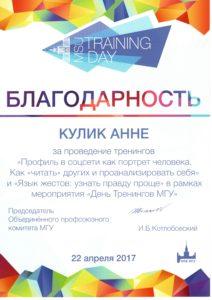 МГУ 22.04.17 Благодарность Кулик-min
