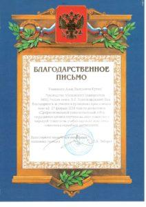 МУ МВД РФ Благодарственное письмо Кулик-min