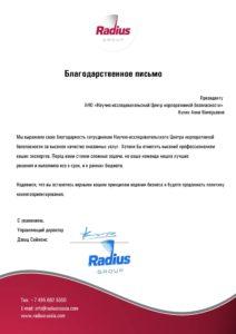 Радиус-min