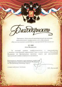 СК РФ по ЦВО Благодарность Кулик-min