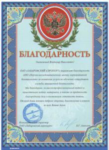 Хабаровск (Подосинов)-min