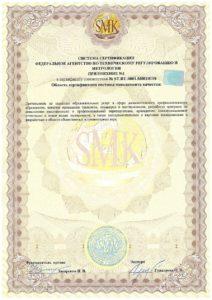 Prilozhenie_k_sertifikatu