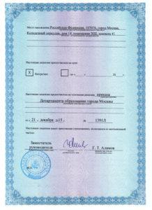 licenziya-2-str