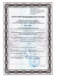prilozhenie-k-licenzii
